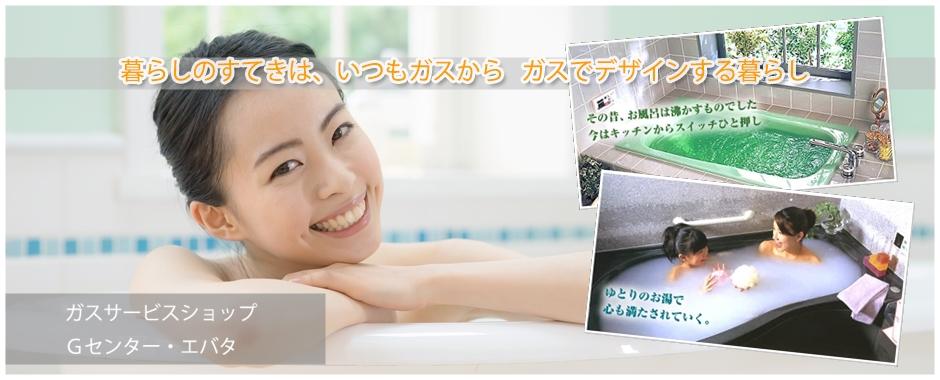 ガスサービスショップ(大阪)ガス給湯器 全自動風呂 ガス温水浴室暖房機カワック ガス温水床暖房はやわざ 浴室テレビ Gセンターエバタ