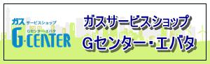 ガスサービスショップ(大阪)ガス給湯器 全自動風呂 ガス温水浴室暖房機カワック Gセンターエバタ